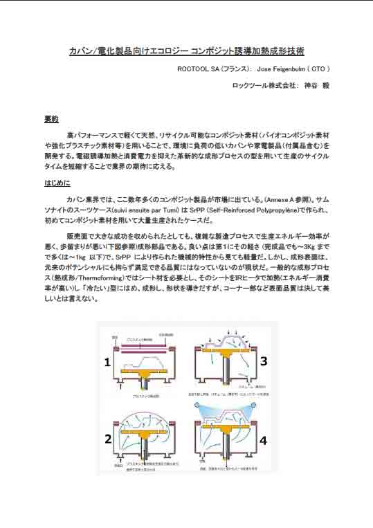 電磁誘導技術による急加速熱形成