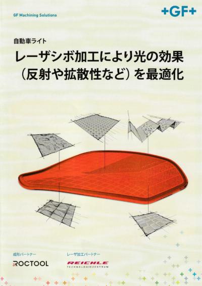 レーザーシボ加工により光の効果(反射や拡散性など)を最適化